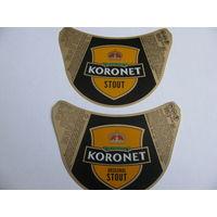 Этикетки от пива Коронет-цена за две разные