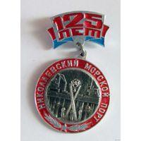 125 лет Николаевскому морскому порту