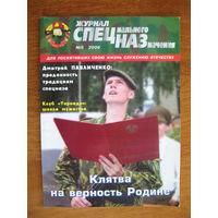 Журнал Спецназ  2006 год