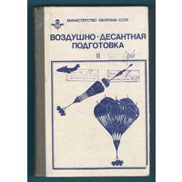 W: ВДВ. Учебник часть 2. Воздушно-десантная подготовка. 480 страниц. Размер 22,0 х 15,0 см, Б/У.