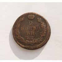 2 коп 1820 ЕМ НМ Александр l 1802-1825