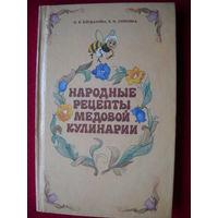Народные рецепты медовой кулинарии. 1994 г.