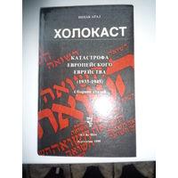 Холокост. Катастрофа европейского еврейства. (1933-1945). 1990.