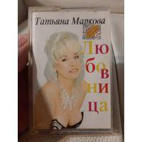 Кассета Татьяна Маркова. Любовница.
