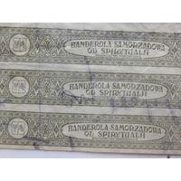 Акцизная марка banderola местная на спиртное Новогрудок II Речь Посполитая одним лотом 3 шт