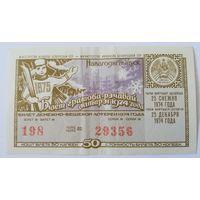 Лотерейный билет БССР С Новым годом (25.12.1974)
