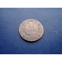 3 гроша 1837  русско-польские        (2045)