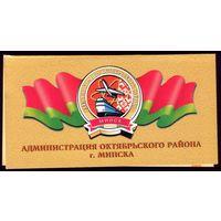 Администрация Октябрьского района Минска