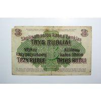 Познань 3 рубля 1916г. Окупация. P-R123