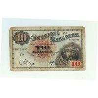 Швеция 10 крон 1934 год