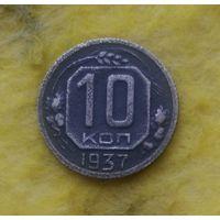 10 копеек 1937 г Нечастая Штемпель В