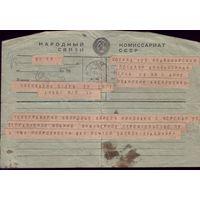 Телеграмма 5.08.1941
