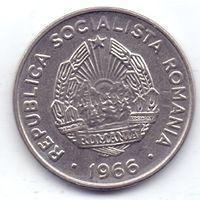 Румыния, 15 бани 1966