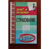 М.И. Басаков, Страхование зачет и экзамен, 2004