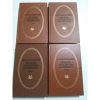 Карамзин Н.М. История государства Российского (4 книги-комплект)