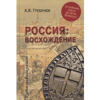 Гребенюк. Россия: восхождение. От княгини Ольги до Петра Великого