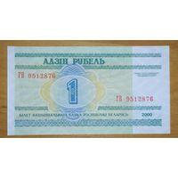 1 рубль, серия ГВ - UNC