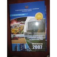 Книга . Минск 2007
