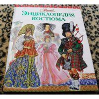 ЭНЦИКЛОПЕДИЯ КОСТЮМА (Праздничные народные костюмы Европы и Европейской части России)