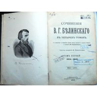 В.Г.Белинский. Полное собрание сочинений. Т.1. 1906 г.