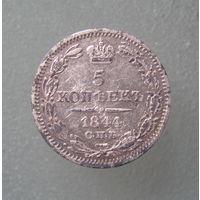 5 копеек 1844 года. СПБ КБ.
