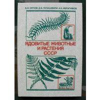 Ядовитые животные и растения СССР. Б. Н. Орлов, Д. Б. Гелашвили, А. К. Ибрагимов.