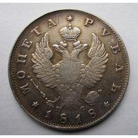 Россия, рубль, 1818, серебро