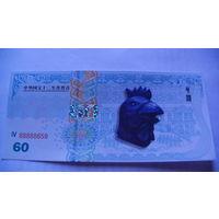"""Китай. коллекционная банкнота 60 юаней """"Китайский лунный календарь"""" 9  распродажа"""
