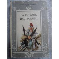 За горами, за лесами... Сказки русских писателей первой половины 19 века
