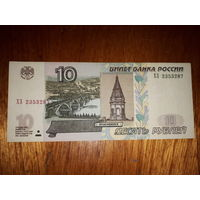 10 рублей 1997 г ХЗ (2004)