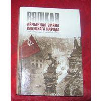 Вялiкая Айчыная вайна савецкага народа(у кантэксце Другой сусветнай вайны).
