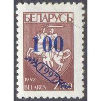 Беларусь Погоня Надпечатка 100