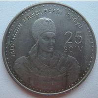 Узбекистан 25 сум 1999 г. 800 лет со дня рождения Жалолиддина Мангуберды
