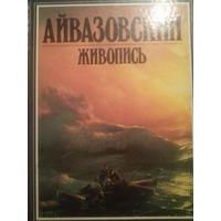 Айвазовский живопись