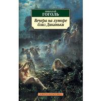 Гоголь Вечера на хуторе близ Диканьки, элект. книга
