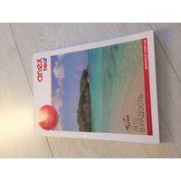 Каталог отелей Турция 2016 - 350 страниц