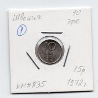 Швеция 10 эре 1972 года - 1