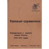 Куплю каталог КОНРОС Монеты России 1700-1917. Редакции 1, 2, 3