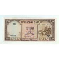 Камбоджа 20 риелей образца 1956-75 гг.