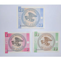 Кыргызстан 10, 20 и 50 тыйынов 1993г., UNC