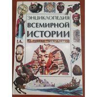 Энциклопедия всемирной истории на рубеже тысячелетий для школьника