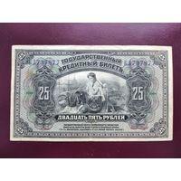 25 рублей 1918 Дальний Восток
