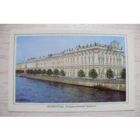 Ленинград. Эрмитаж; 1976, чистая (размер 9*14).