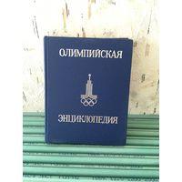 Олимпийская энциклопедия к Олимпиаде 80