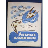 Виталий Бианки. Лесные домишки. рисунки Мая Митурича