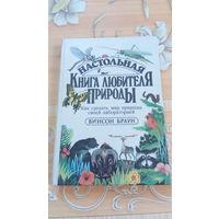 Браун Настольная книга любителя природы