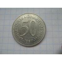 Югославия 50 динар 1987г.km113