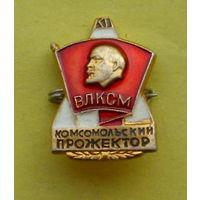 Комсомольский прожектор. ВЛКСМ. 767.