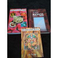3 книги. Кулинария йоги. Трактат о питании. Начала тахта-йоги.