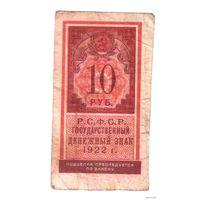 1922 г. 10 рублей. РСФСР